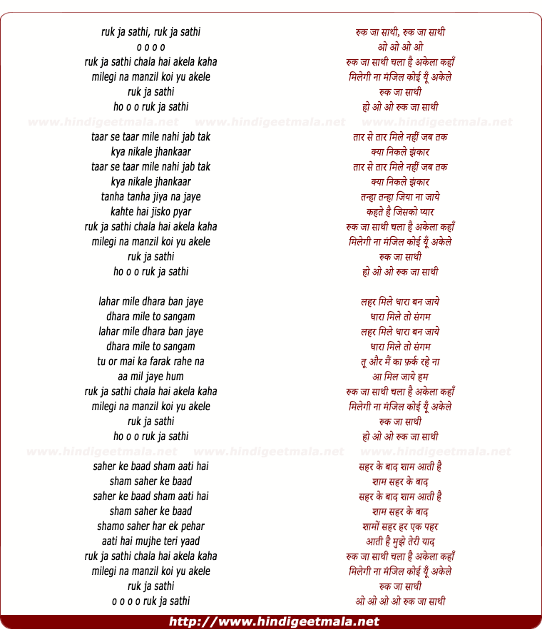 lyrics of song Ruk Ja Sathi, Chala Hai Akela Kahan (Female)