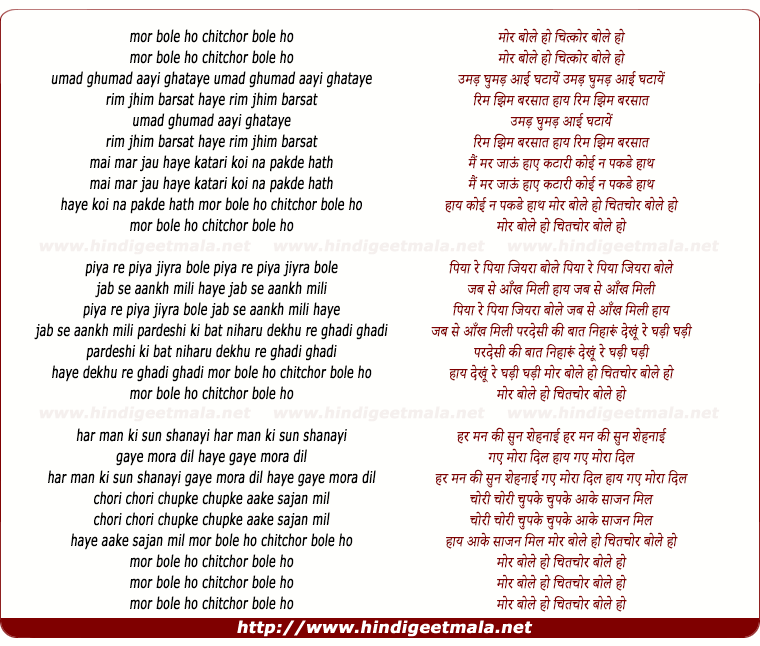 lyrics of song Mor Bole Ho Chitchor Bole Ho