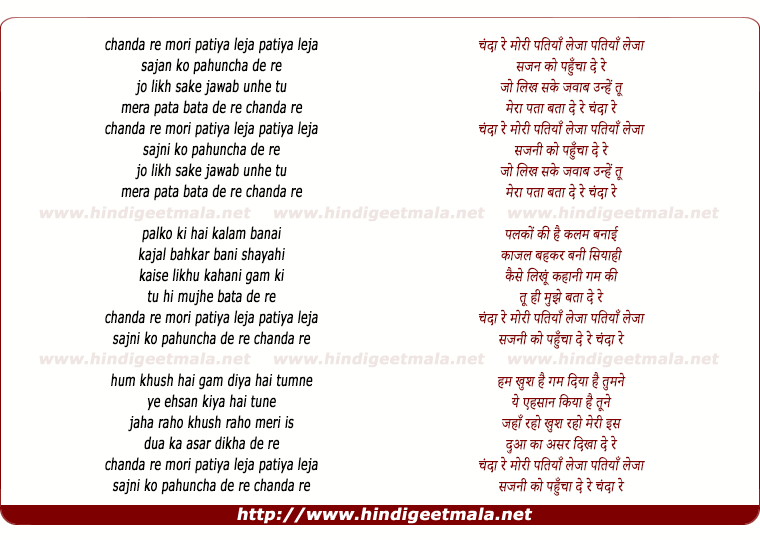 lyrics of song Chanda Re Mori Patiyan Leja Sajan Ko Pahucha De