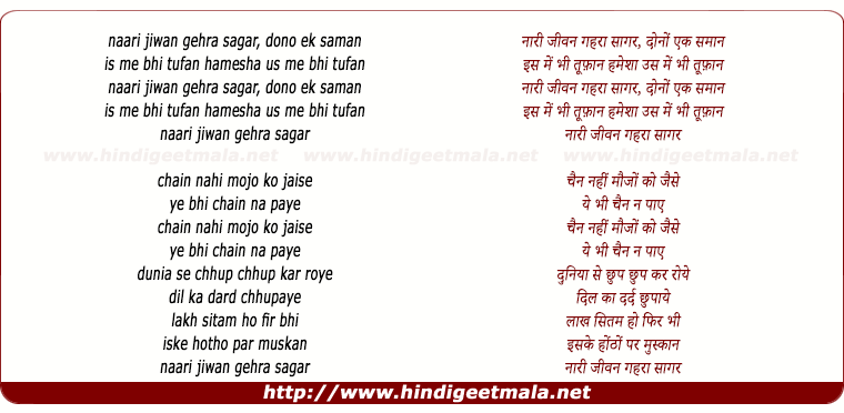 lyrics of song Naari Jevan Gehra Saagar , Dono Ek Saman
