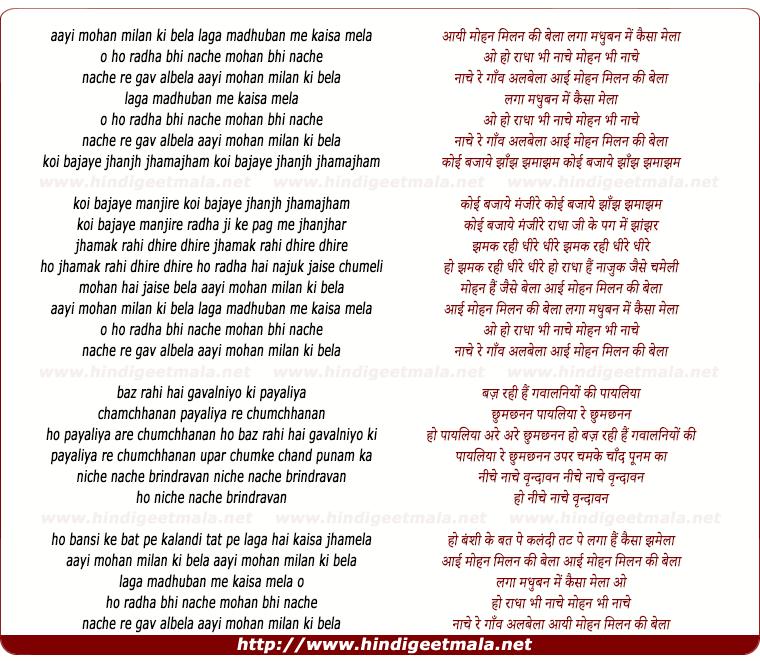 lyrics of song Aayi Mohan Milan Ki Bela Laga Mudhuban Me Kaisa Mela