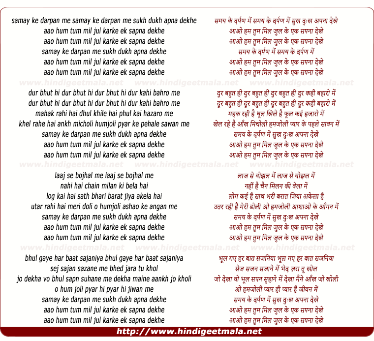 lyrics of song Samay Ke Darpan Mein Sukh Dukh Apna Dekhe