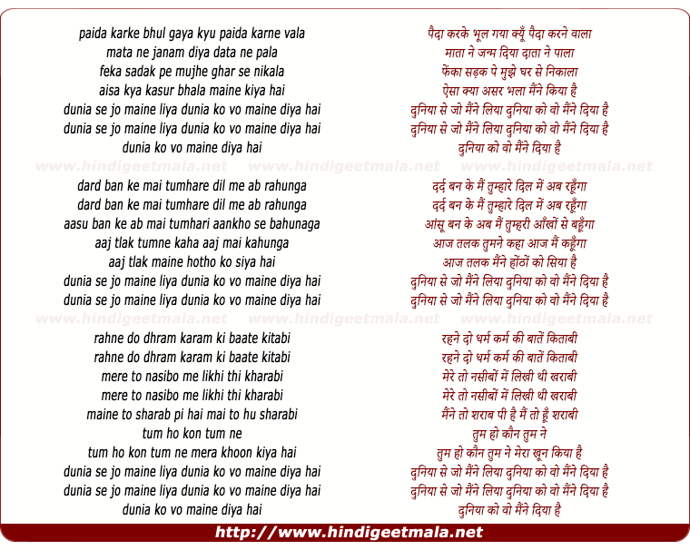 lyrics of song Paida Karke Bhool Gaya Kyon Paida Karne Wala