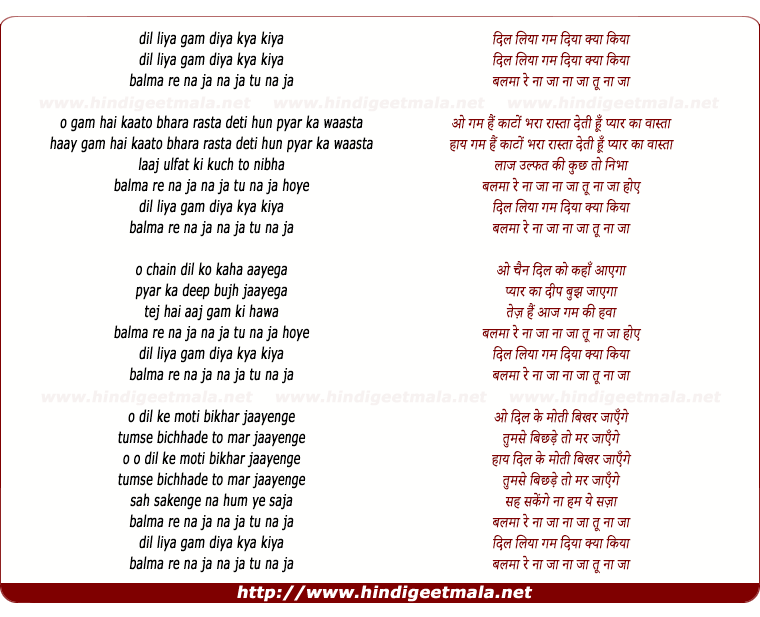lyrics of song Dil Liya Gham Diya Kya Kiya