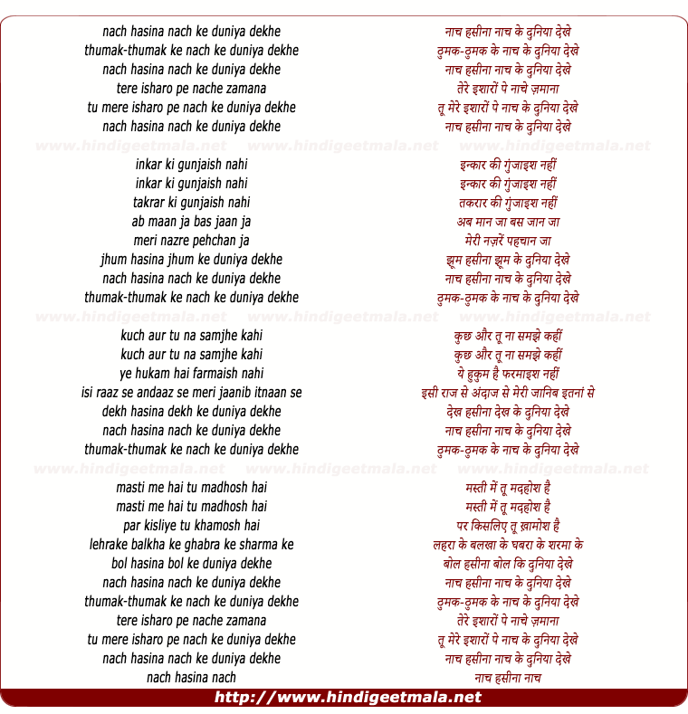 lyrics of song Naach Hasina Naach Ke Duniya Dekhe