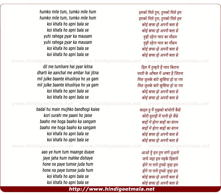 lyrics of song Humko Mile Tum, Tum Ko Mile Hum