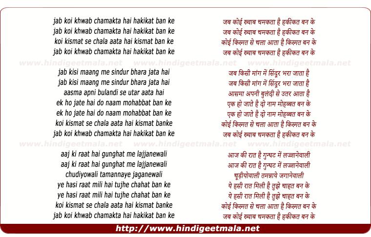 lyrics of song Jab Kabhi Khwab Chamakta Hai Hakikat Ban Ke