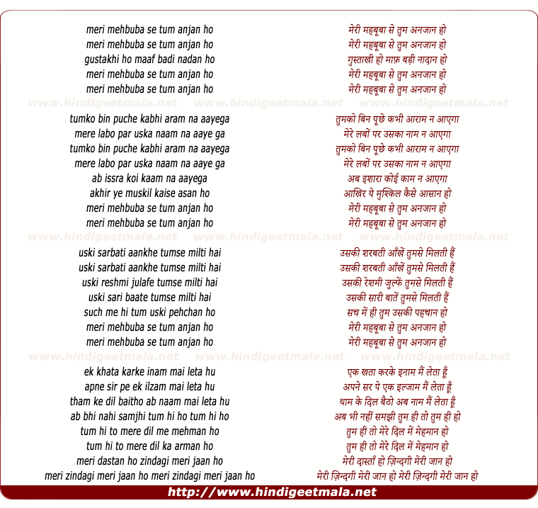 lyrics of song Meri Mehbooba Se Tum Anjaan Ho