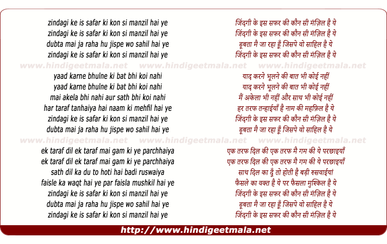 lyrics of song Zindgi Ke Is Safar Ki Koun Si Manzil Hai Ye