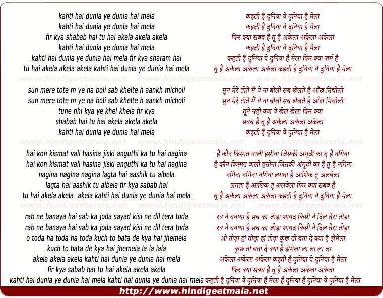 lyrics of song Kehti Hai Duniya Yeh Duniya Hai Mela Phir Kya Saram Hai
