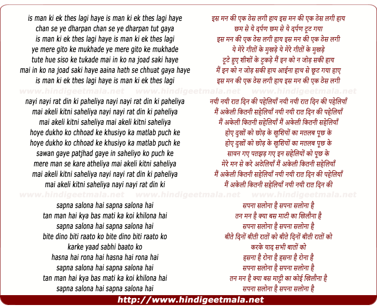 lyrics of song Is Man Ki Ik Thes Lagi