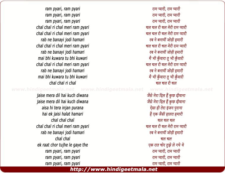 lyrics of song Chal Chal Re Mere Ram Pyaari