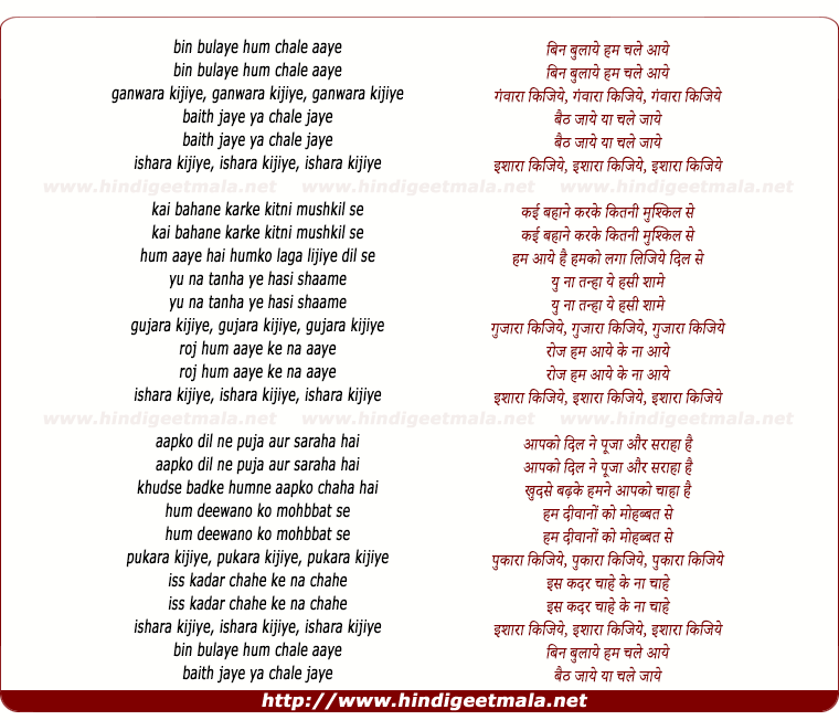 lyrics of song Bin Bulaye Hum Chale Aaye Ganwara Kijiye