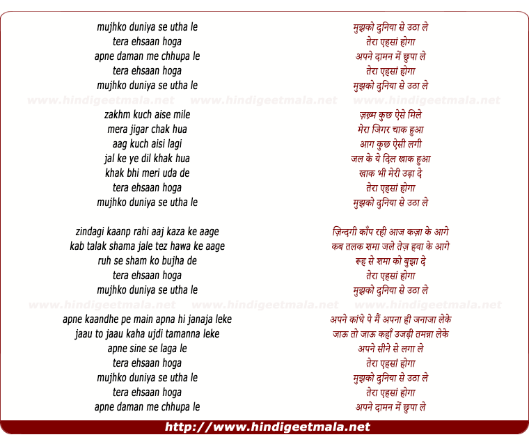lyrics of song Mujhko Duniya Se Uthha Le