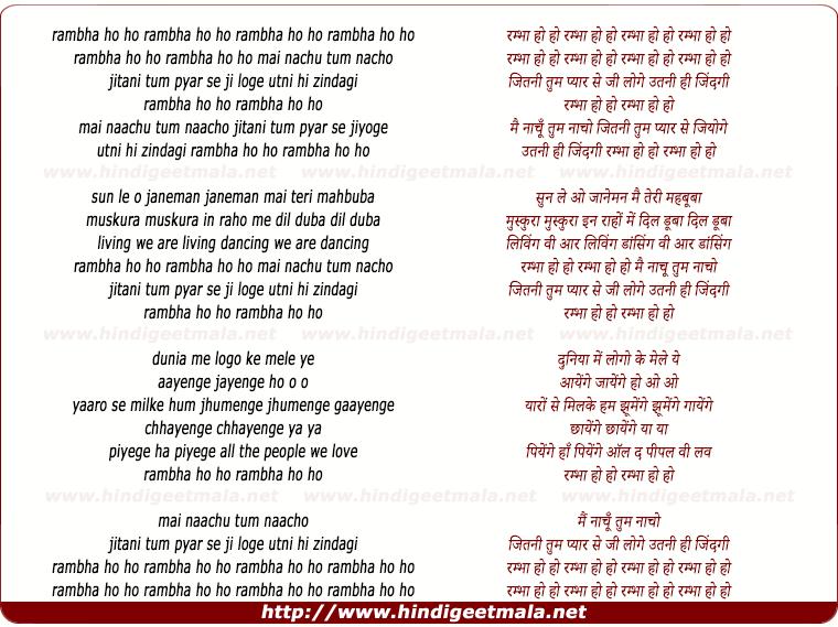 lyrics of song Rambha Ho Ho Main Naachu Tum Naacho