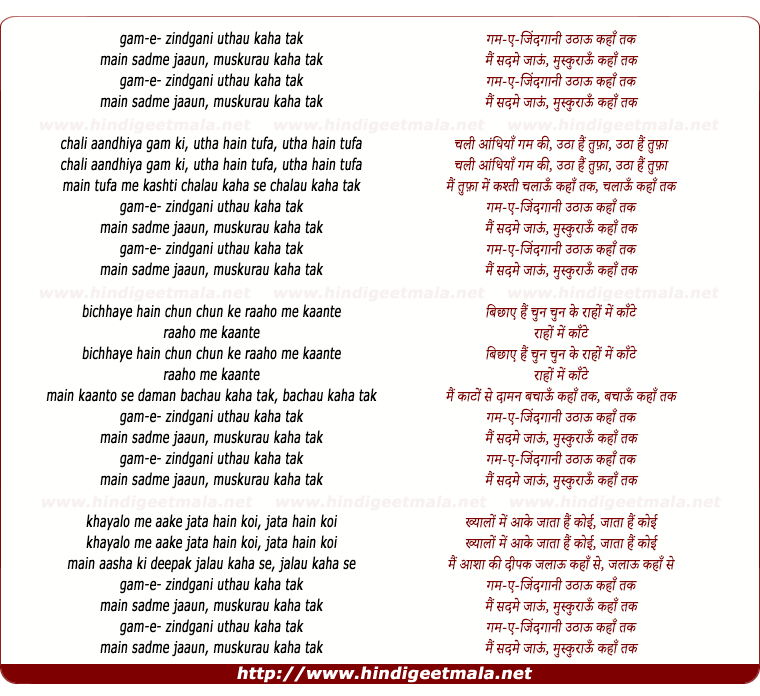 lyrics of song Gham-E-Zindagani Uthau Kahan Tak