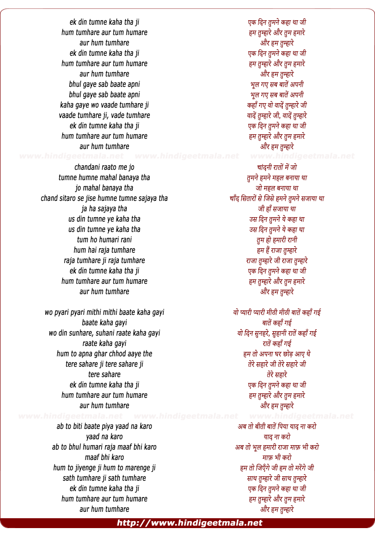 lyrics of song Ek Din Tumne Kaha Tha Ji