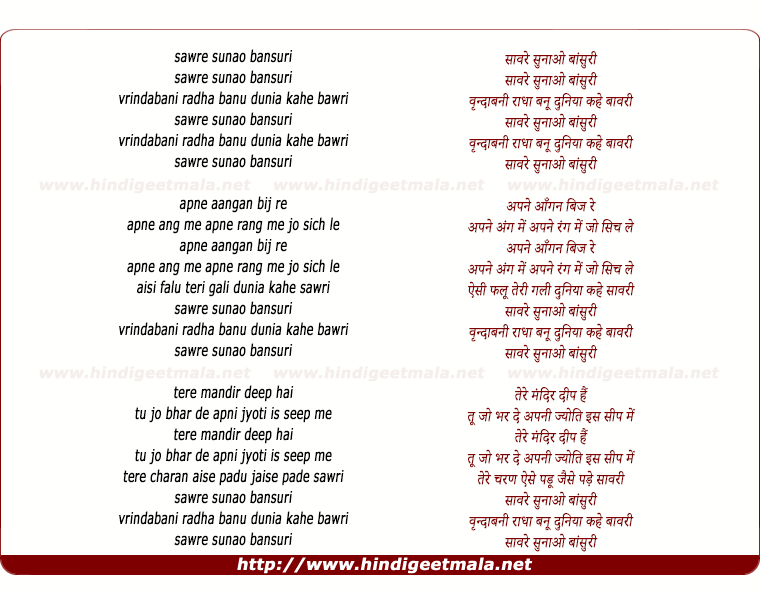 lyrics of song Sawre Sunao Bansuri Vrindabani Radha Banu