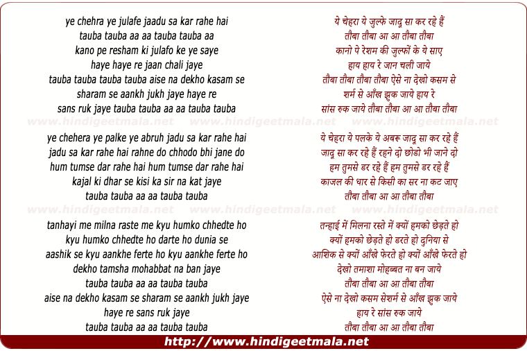 lyrics of song Yeh Chehra Yeh Zulfe Jaadu Sa Kar Rahe Hai
