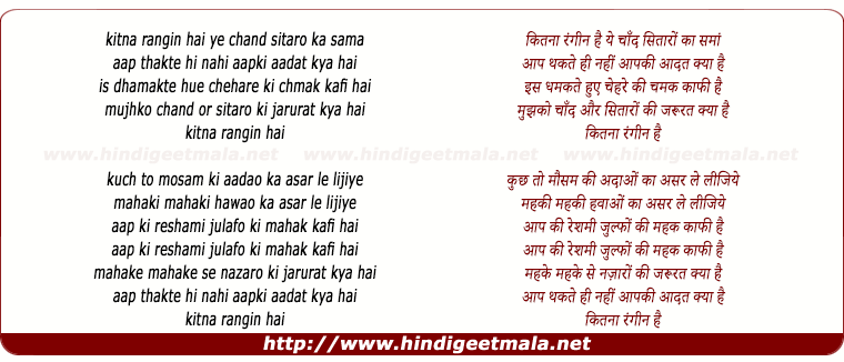 lyrics of song Kitna Rangin Hai Ye Chand Sitaro Ka Sama