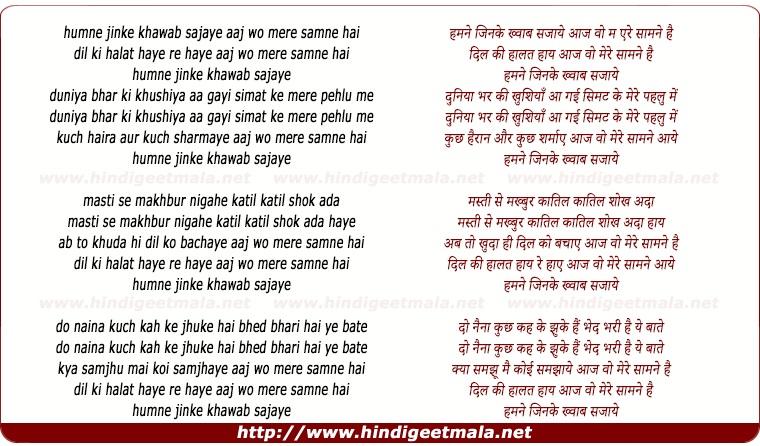 lyrics of song Humne Jinke Khwab Sajaye, Aaj Woh Mere Samne Hai