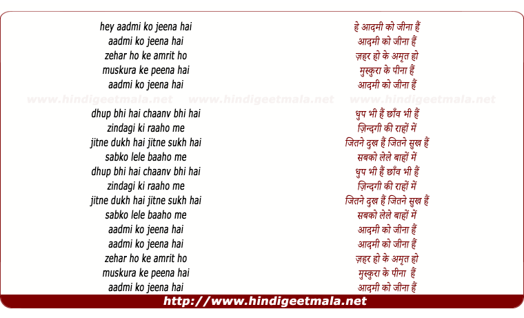 lyrics of song Aadmi Ko Jeena Hai