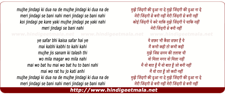 lyrics of song Mujhe Zindgi Ki Dua Na De
