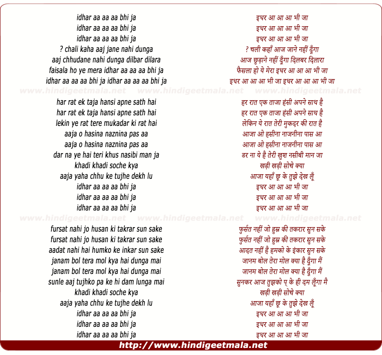 lyrics of song Idhar Aa Aa Bhi Jaa Chali Kha Aaj Jane Nahi Dunga