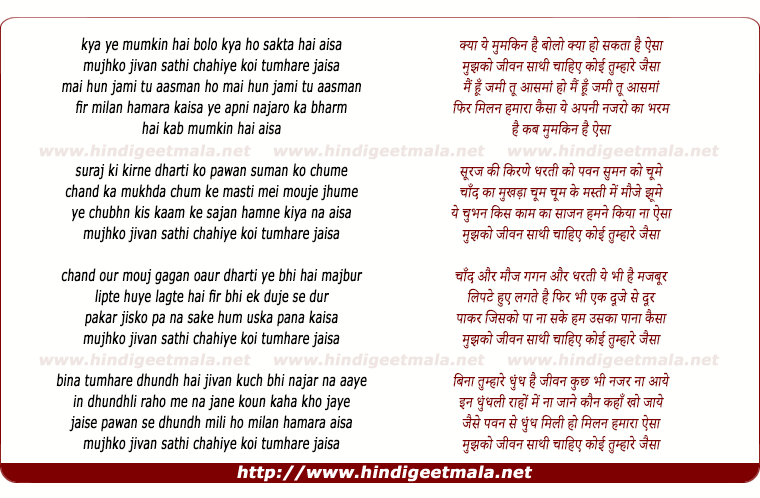 lyrics of song Kya Yeh Mumkin Hai
