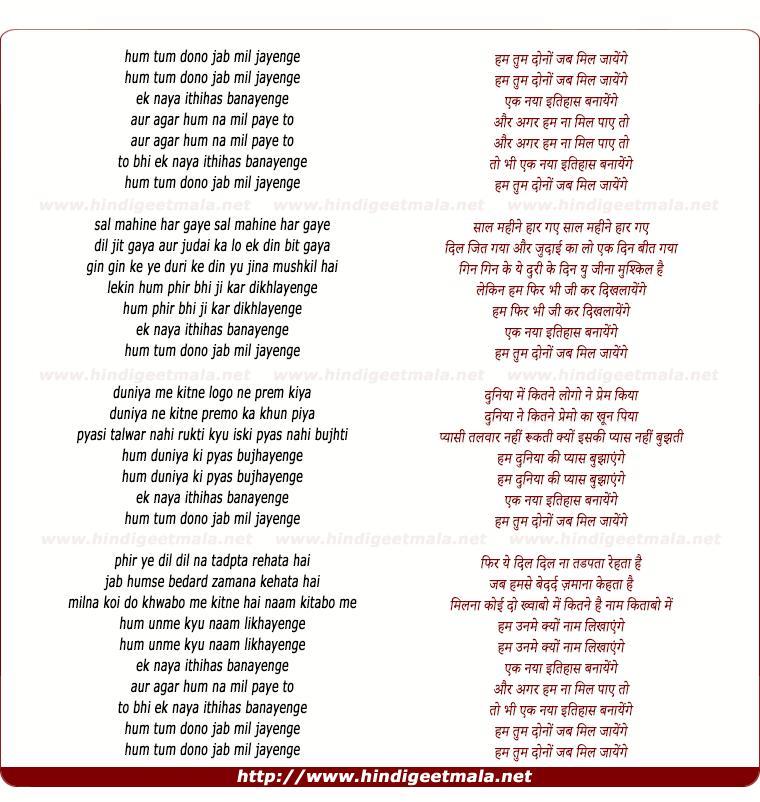 lyrics of song Hum Tum Dono Jab Mil Jayenge Ek Naya Itihas Banayenge