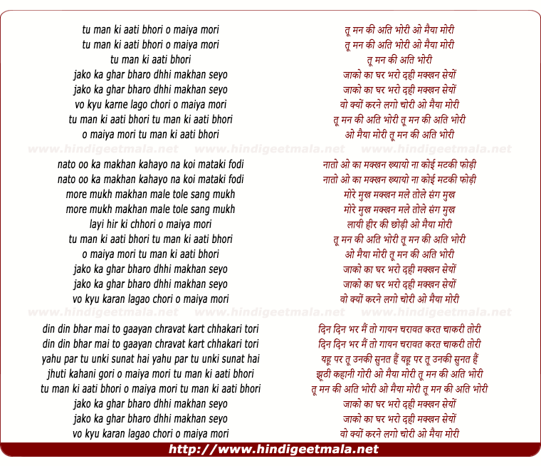lyrics of song Tu Man Ki Ati Bhori O Maiya Mori