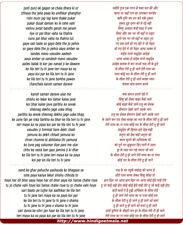 lyrics of song Teri Maya Ka Na Paya Koi Paar