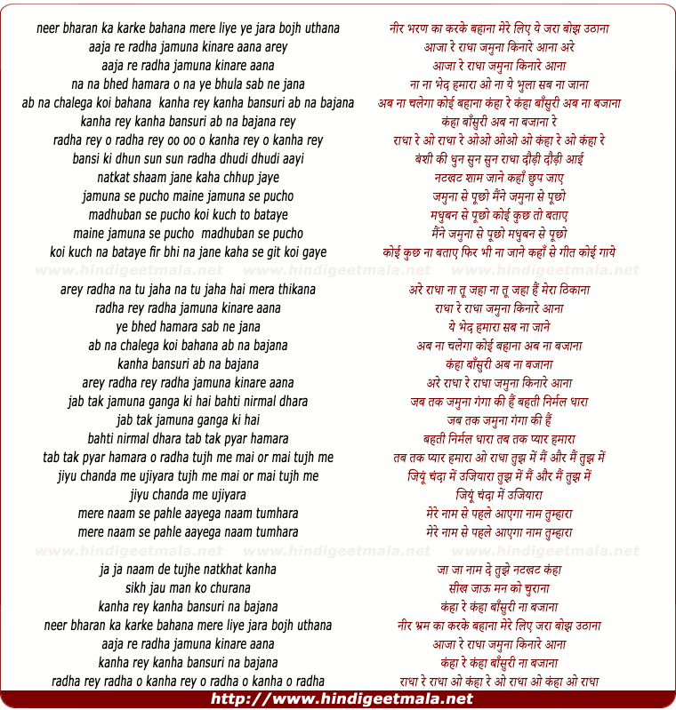 lyrics of song Neer Bharan Ka Karke Bahana