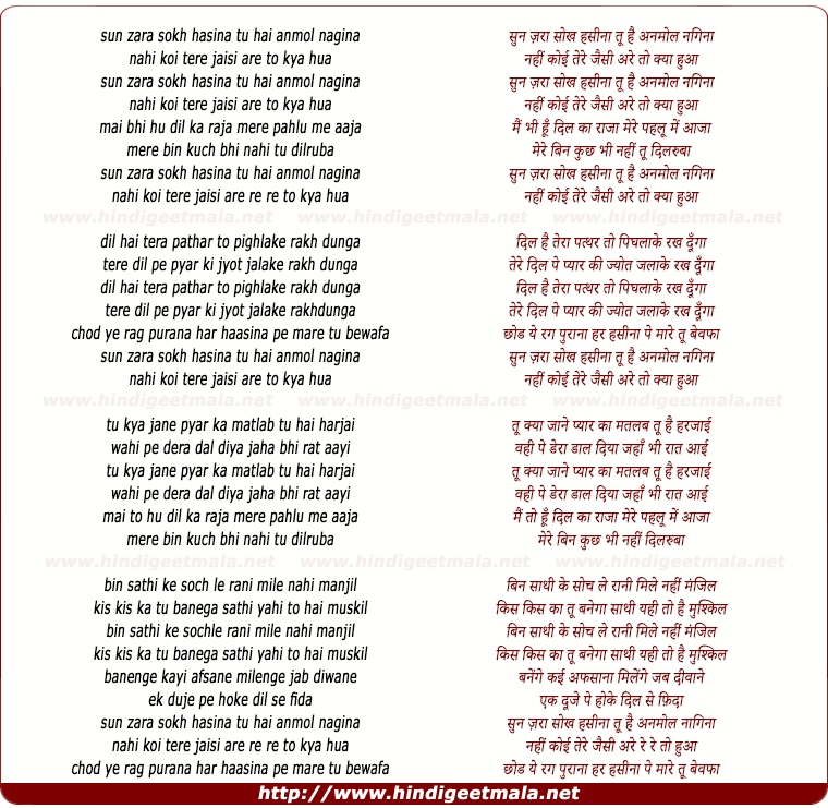 Bewafa Hai Tu Song Download: Sun Zara Shokh Hasina Tu Hai Anmol Nagina