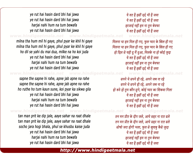 lyrics of song Yeh Rut Hai Haseen, Dard Bhi Hai Jawan