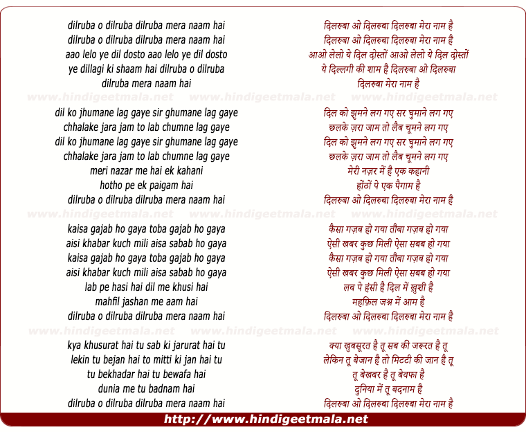 lyrics of song Dilruba O Dilruba, Dilruba Mera Naam Hai