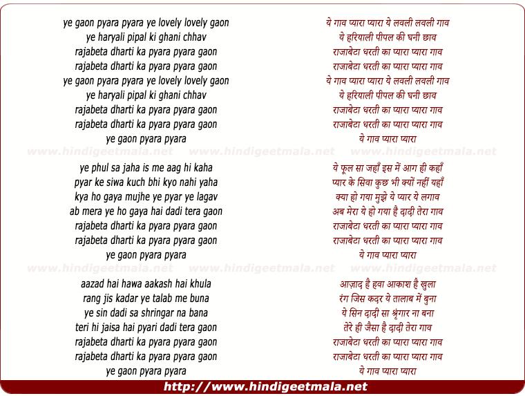 lyrics of song Ye Gaon Pyara Pyara, Ye Lovely Lovely Gaon