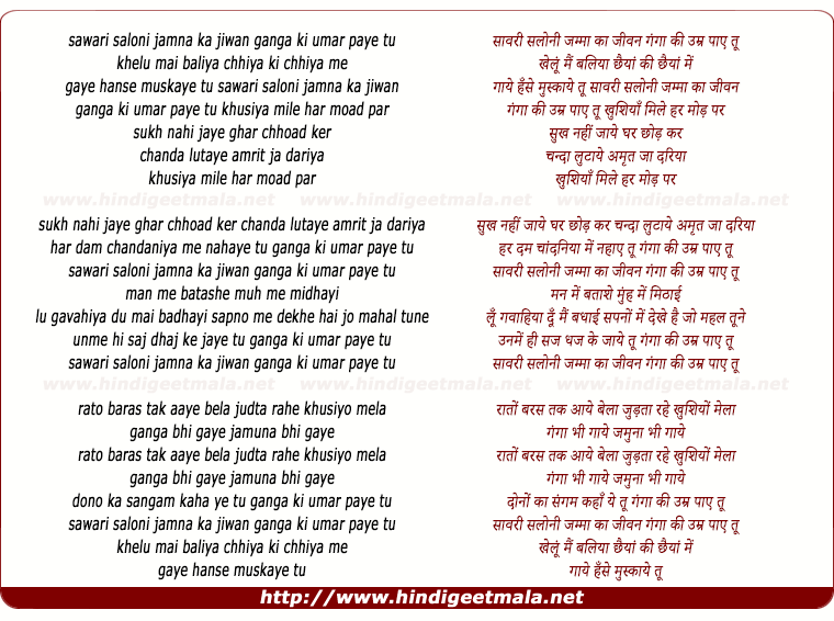 lyrics of song Sawari Saloni Jamna Ka Jeewan