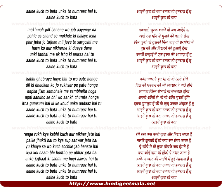 lyrics of song Aaine Kuch Toh Batta Unka Tih Hamraaz Hai Tuhi