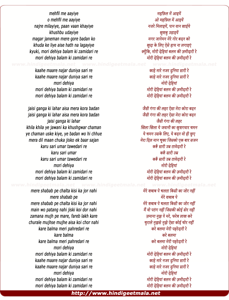 lyrics of song Mori Daihya Balam Ki Zamindari