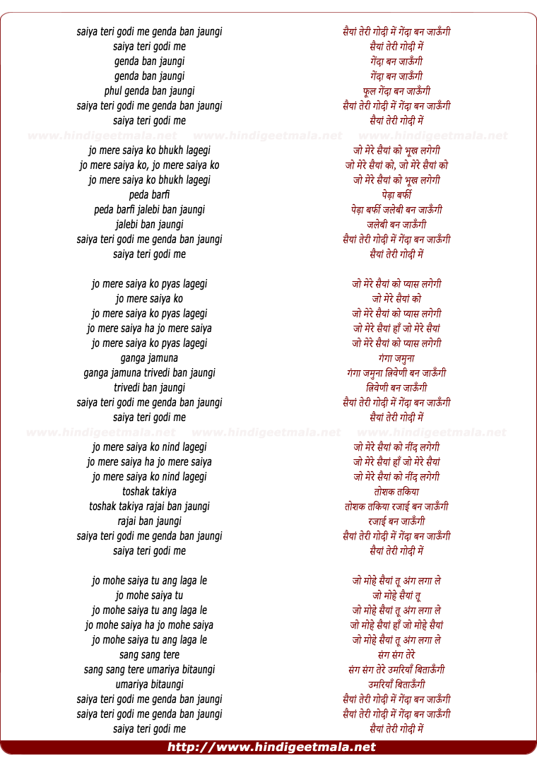 lyrics of song Saiyan Teri Godi Me