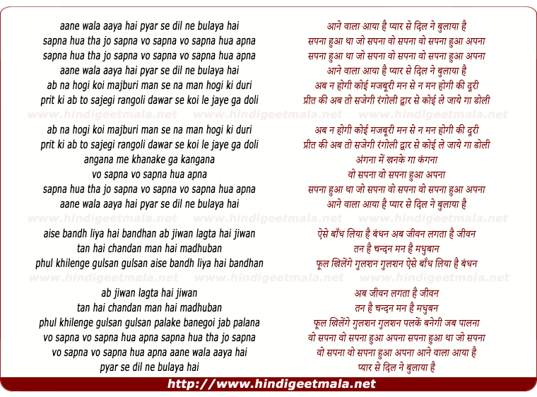 lyrics of song Aane Wala Aaya Hai Pyar Se Dil Ne Bulaya Hai