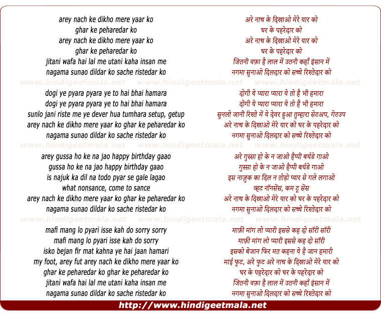 lyrics of song Nach Ke Dikhao Mere Yar Ko Sache Ristedar Ko