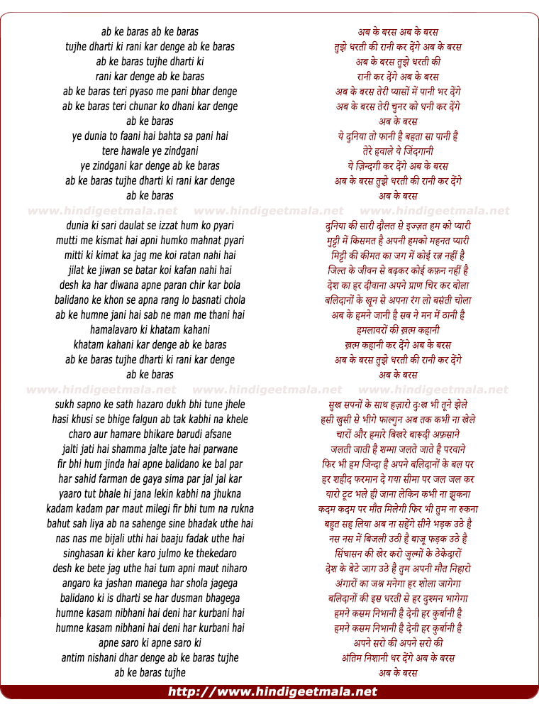 lyrics of song Ab Ke Baras Tujhe Dharti Ki Rani Kar Denge