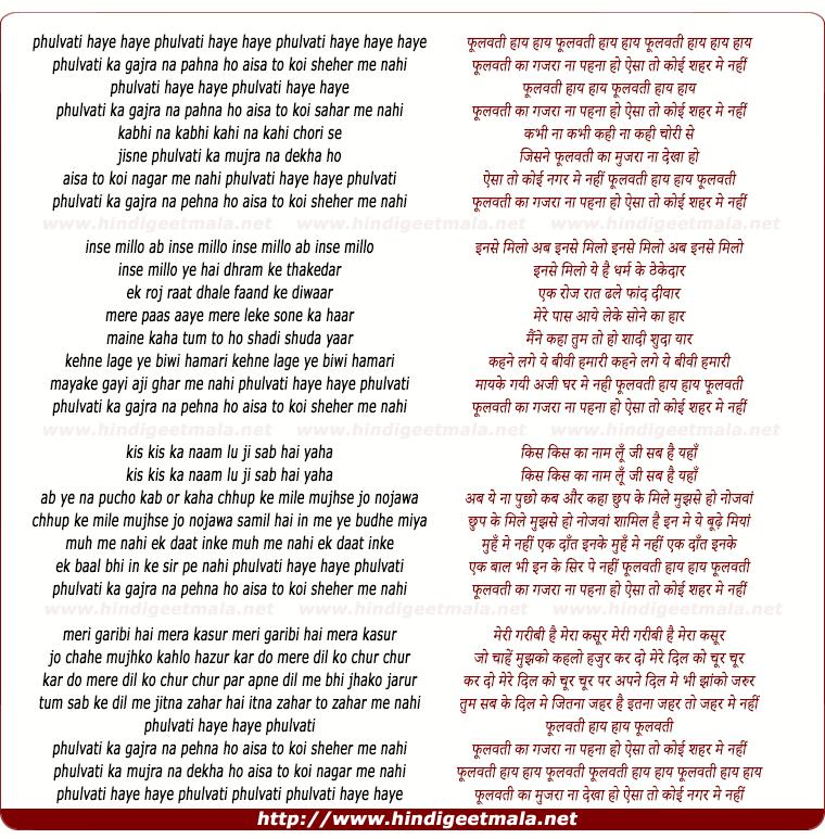 Phoolvati ka gajra na pahna ho aisa to koi sahar me nahi for Song koi phool na khilta