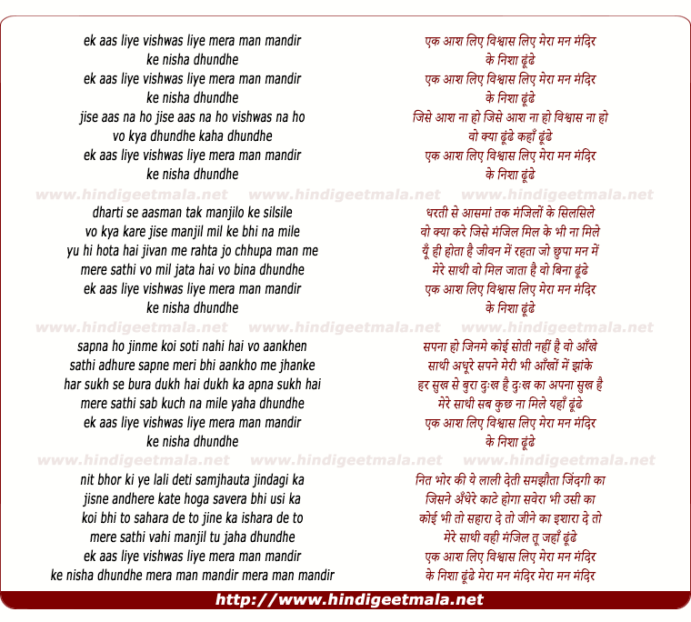 lyrics of song Ek Aas Liye