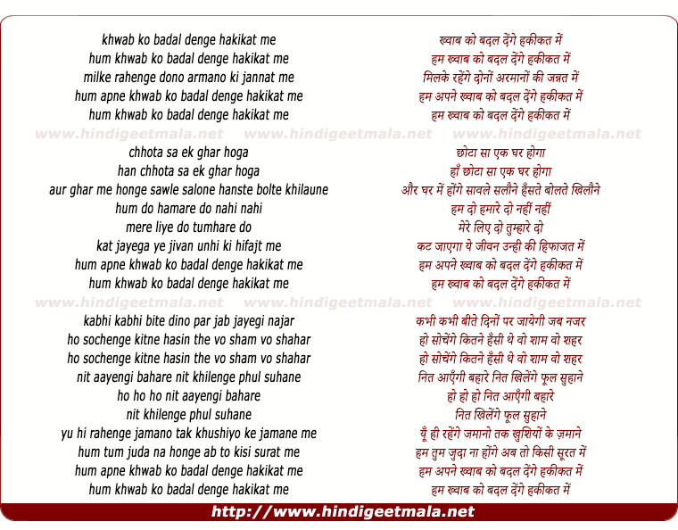 lyrics of song Khwaab Ko Badal Denge