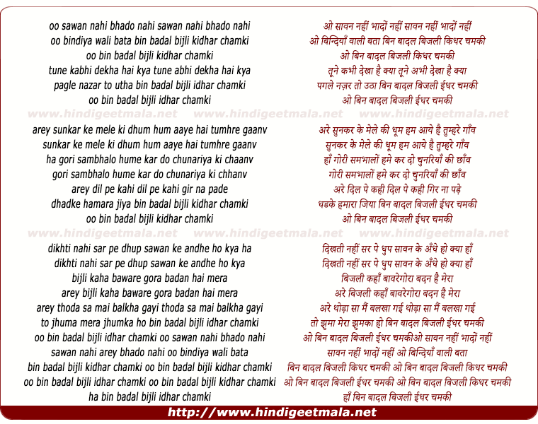 lyrics of song Sawan Nahi Bhandon Nahi O Bindiya Wali Bata