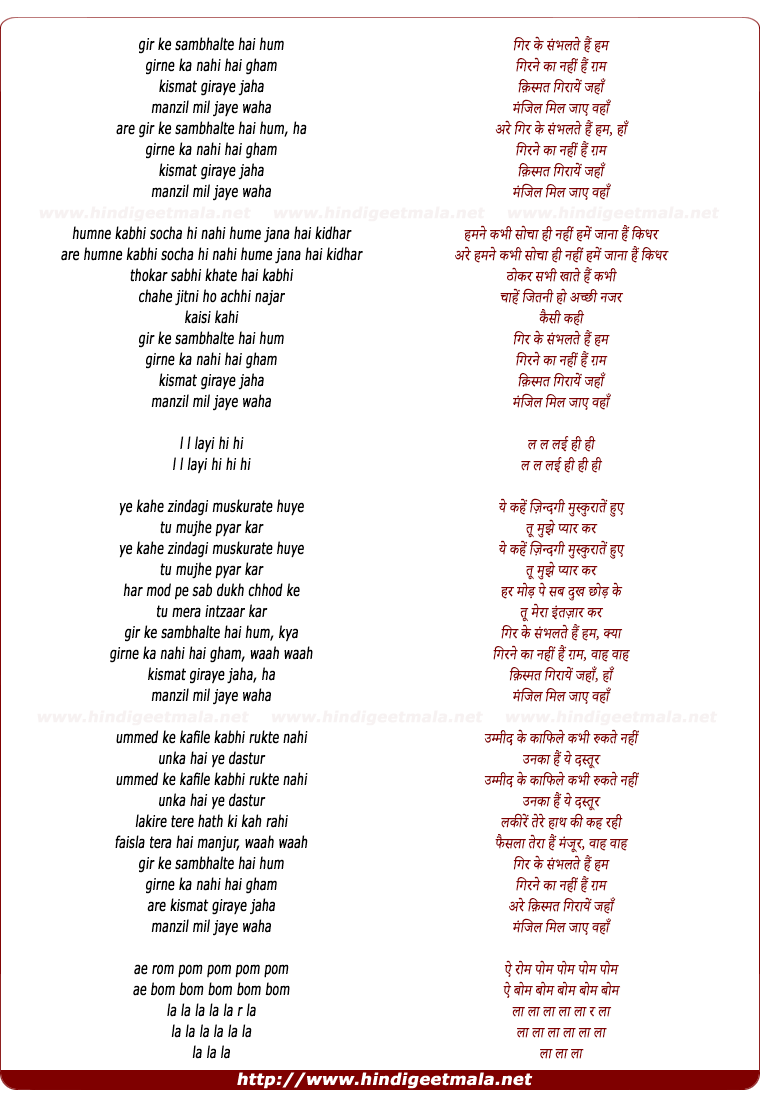 lyrics of song Gir Ke Sambhalte Hai Hum