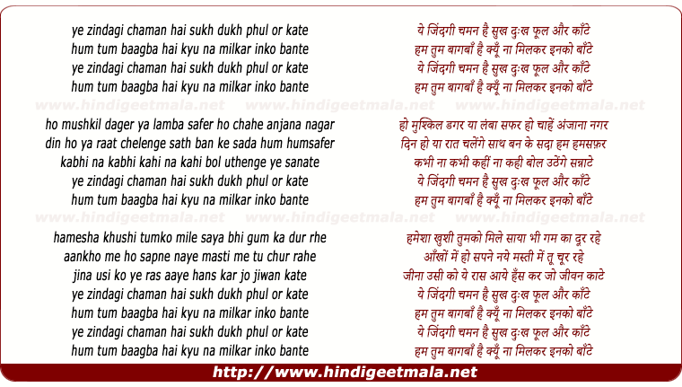 lyrics of song Yeh Zindagi Chaman Hai, Sukh Dukh Phool Aur Kaante